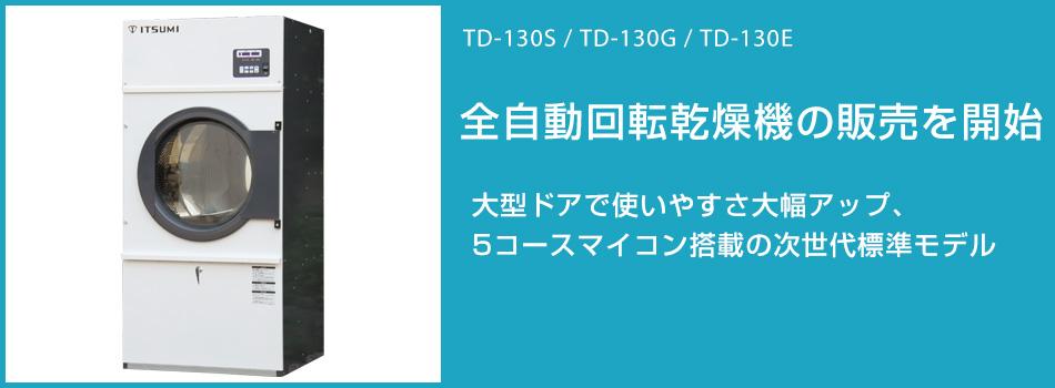 TD-1303SM/TD-1303GM/TD-1303EM 全自動回転乾燥機の販売を開始