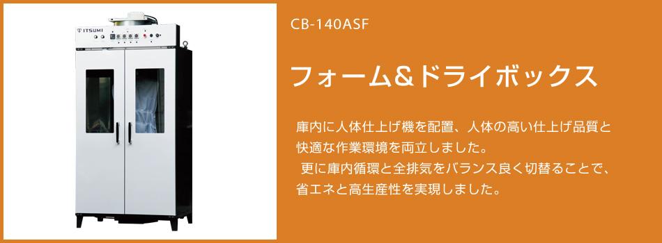 CB-140ASF フォーム&ドライボックス